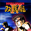 Double Dragon 4 Release Dates, Game Trailers, News, Updates, DLC
