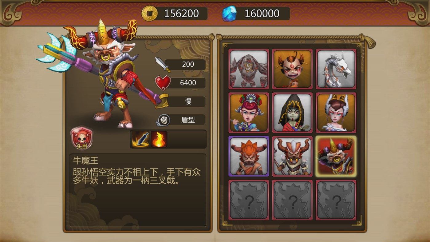 Monkey King Saga screenshot 30886