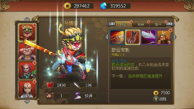 Monkey King Saga screenshot 30881