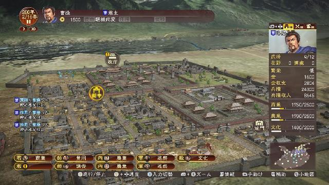Romance of the Three Kingdoms 13 Screenshots, Wallpaper